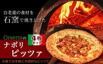 AT001白老産の食材を石窯で焼き上げた Orsettoのナポリピッツァ 4枚セット