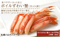 ボイルずわい蟹(カット済)