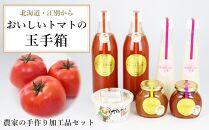 農家の手作り加工品セット「おいしいトマトの玉手箱」