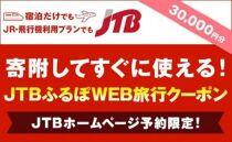 【岐阜県】JTBふるぽWEB旅行クーポン(30,000円分)