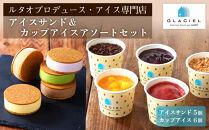 【グラッシェル】アイスサンド5個&カップアイス6個アソートセット