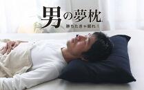 AA001 男の夢枕(超極小ビーズ素材、消臭枕カバー付き)【104-000001-19】