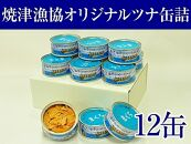 焼津漁協オリジナルツナ缶詰(まぐろ油漬け)12缶入