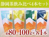 静岡茶飲み比べ4本セット