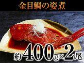 金目鯛の姿煮2尾