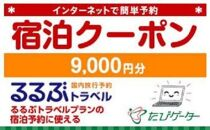 岐阜県るるぶトラベルプランに使えるふるさと納税宿泊クーポン9,000円分