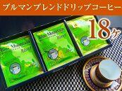 ブルマンブレンドドリップコーヒー