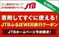 【岐阜県】JTBふるぽWEB旅行クーポン(9,000円分)