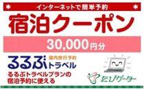 岐阜県るるぶトラベルプランに使えるふるさと納税宿泊クーポン30,000円分