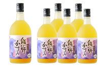 にごり梅酒熊野かすみ6本セット