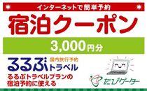 山口県るるぶトラベルプランに使えるふるさと納税宿泊クーポン3,000円分