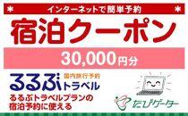 山口県るるぶトラベルプランに使えるふるさと納税宿泊クーポン30,000円分