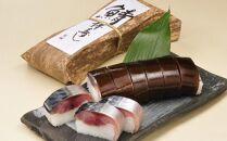 紀州和歌山の棒鯖寿司2本