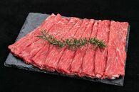 【熊野牛】赤身スライスすき焼き・しゃぶしゃぶ700g(粉山椒付)