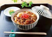 極旨!熊野牛牛丼の具10個セット(粉山椒付)