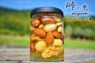 ナッツの蜂蜜漬【峠の恵】熊野古道 峠の蜂蜜×ナッツ