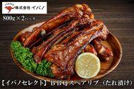 【イバノセレクト】BBQスペアリブ(たれ漬け:800g×2パック)