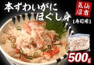 【寿司用】本ずわいがにほぐし身(正味重量500g)