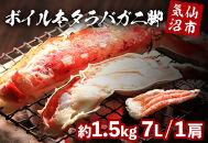 【総重量約1.5kg7Lサイズ1肩】ボイル本タラバガニ脚