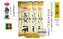 小豆島の手延べ素麺「島の風」金帯5束(250g)×3袋