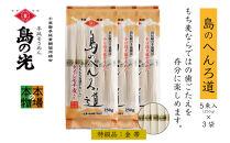 小豆島の手延べ素麺「島のへんろ道」金帯5束(250g)×3袋