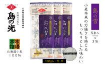 小豆島の手延べ素麺「島の雪」黒帯5束(250g)×3袋