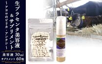 AN004北海道白老産生プラセンタ美容液&北海道産サプリメント~アヨロのピリカ・アンケシ~