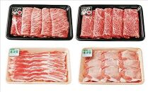 鹿児島黒牛・茶美豚しゃぶしゃぶセット(合計1.2kg)A-3301