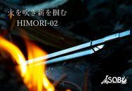 炎を育てる薪鋏『HIMORI-02』