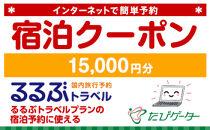 上川町るるぶトラベルプランに使えるふるさと納税宿泊クーポン15,000円分