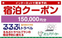 上川町るるぶトラベルプランに使えるふるさと納税宿泊クーポン150,000円分