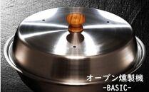 燻製をご自宅で! ステンレス製オーブン燻製機 BASIC