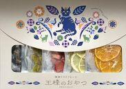 EG01「フルーツ王国王様のおやつ」ドライフルーツ5種詰め合わせ