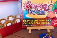 和歌山の歴史冒険物語絵本&身体に優しい焼きドーナツ5個セット