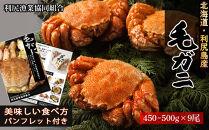 利尻直送!毛ガニ小サイズ合計4kg(9尾入)<利尻漁業協同組合>
