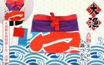 AJ016【一点物】大漁エプロン+鍋つかみ