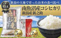 新潟県南魚沼産コシヒカリお米5kg&新潟産新之助2kg計7kg食べ比べセット(お米の美味しい炊き方ガイド付き)