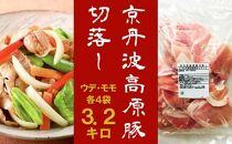 【京都フードパック】京丹波高原豚切落し〈ウデ・モモ各400g×4P〉3.2kg【美味しい/銘柄豚/京都産/食べ比べ】