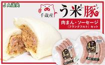 う米豚肉まんソーセージセット(肉まん・ウィンナー・フランクフルト)