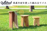 県産木材を使った組み立てイス