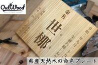 県産天然木の命名プレート【オーダー命名プレート】