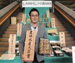 「農水大臣賞」受賞 金沢さんの菌床しいたけギフトセット1㎏