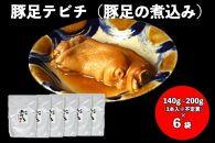 【山将仕立】豚足テビチ(豚足の煮こみ)6袋セット