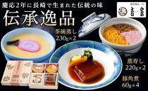 【AB240-NT】<吉宗>伝承逸品(豚の角煮)(C-29)