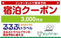 利尻富士町るるぶトラベルプランに使えるふるさと納税宿泊クーポン3,000円分