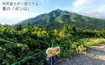 利尻富士町るるぶトラベルプランに使えるふるさと納税宿泊クーポン15,000円分