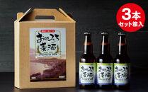 ★尾道ビール 3本セット箱入り
