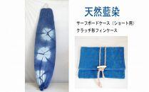 ※※受付終了※※【藍染め】サーフボードケース(ショート用)×フィンケースセット