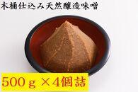 木桶仕込み天然醸造味噌500g4個詰