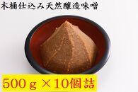 木桶仕込み天然醸造味噌500g10個詰
